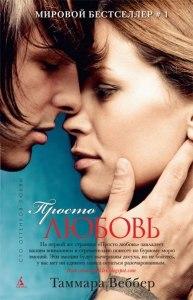 Tammara_Vebber__Prosto_lyubov
