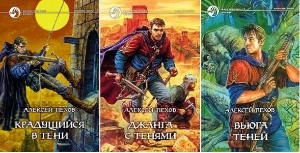 Pehov_Chronicle