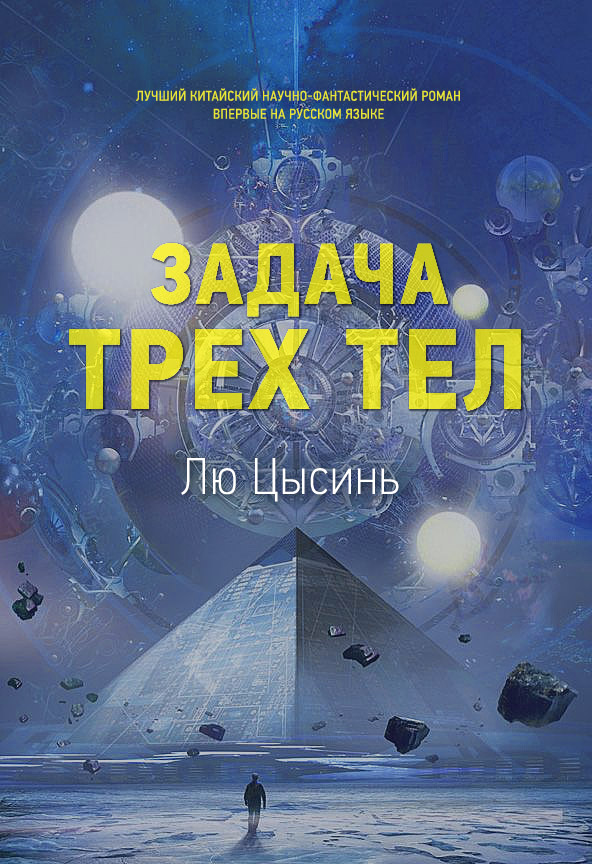 Задача трех тел - Лю Цысинь, 2007г. • КнигомАнка